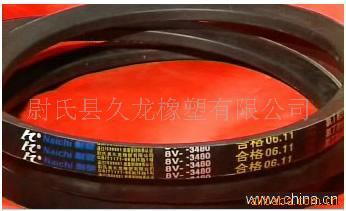 supply naichi V-belt