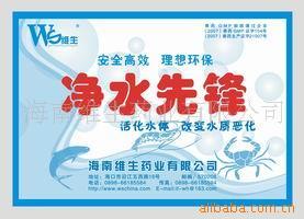 水产药 药虾 蟹药 <净水先锋>净化水体 附药残 厂家招代理商